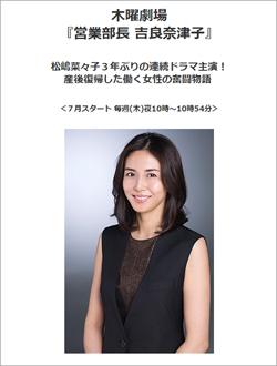 160621_matusima_tp.jpg