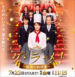 160627_goriki_tp.jpg