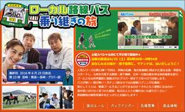 160627_haida_tp.jpg