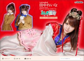 160706_tanaka_tp.jpg