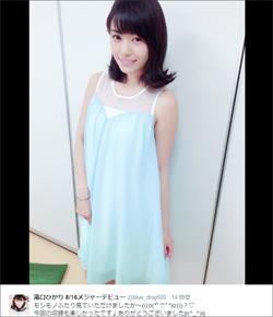 160714_takiguti_tp.jpg