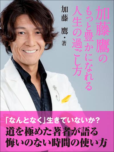 160717_katoutaka_001.jpg