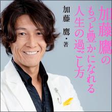 伝説のAV男優・加藤鷹インタビュー! 「納得いくプレイは数えるほど」今なお衰えぬ欲求と向上心の源とは