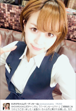 160802_wasabi_tp.jpg