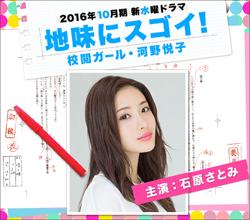 160812_isihara_tp.jpg