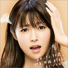 深田恭子、ドッキリで見せた着衣巨乳! 磨きのかかるセクシーボディにファン興奮