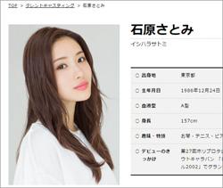 161004_isihara_tp.jpg