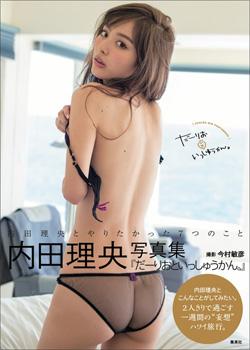 161105_utida_tp.jpg