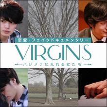 「AVよりエロい」の声も…バージン美女のリアルすぎる恋愛ドキュメンタリーが話題に