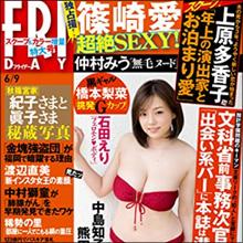 「まさに無敵!!」篠崎愛、久々のグラビアにファン歓喜! 画期的なグラビア・プロジェクト告知も