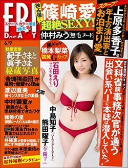 「まさに無敵!!」篠崎愛、久々のグラビアにファン歓喜! 画期的なグラビア・プロジェクト告知もの画像1