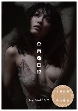 今野杏南、2年ぶり写真集で大人のエロス! 大胆露出の表紙にファンの期待高まるの画像1