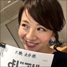 これで見納め!? テレ東・大橋未歩アナ、生番組の胸チラハプニング!