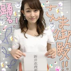 魔性のフリーアナ!? 新井恵理那、皆藤愛子ばりのあざと可愛さで注目度アップの画像1