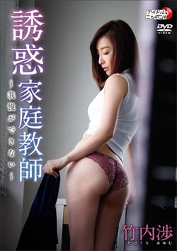 日本一美しい31歳竹内渉、初DVDで誘惑家庭教師! 鍛え抜かれたボディの露出に期待の声の画像1