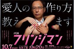 筧美和子の着衣巨乳がすさまじいドラマ『フリンジマン』 今夜の第四話では下着姿まで!?の画像1
