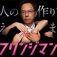筧美和子に壇蜜…エロかわいい愛人たちが続々登場! 原作からの改変も魅力のドラマ『フリンジマン』