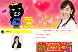TBS・江藤愛アナ、セクシードレスで太もも露出! 音楽特番で視聴者を釘づけにの画像1