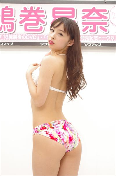 鶴巻星奈ちゃん応援スレ ->画像>193枚