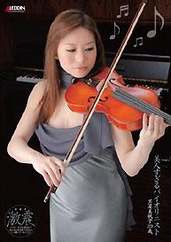 『美人すぎるバイオリニスト』芦屋美帆子