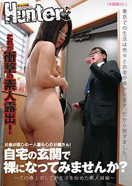 『お金が欲しい一人暮らしのお嬢さん! 自宅の玄関で裸になってみませんか?』