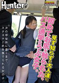『見ず知らずの大人達に、初めてお尻を触られた、バス通学のうぶ女子。』