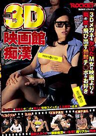 『3D映画館痴漢』