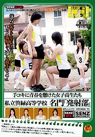『手コキに青春を懸けた女子高生たち 私立笹緑○等学校 名門「発射部」』