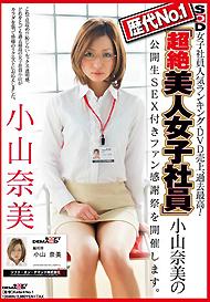 『歴代No.1「超絶美人女子社員」小山奈美の公開生SEX付きファン感謝祭を開催します。』小山奈美
