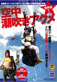 『世界初!!空中潮吹きアクメ』藤崎クロエ