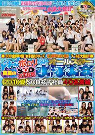 『2010夏SOD女子社員40名集結 ドキッ! ポロりだらけの真夏のSOD女子社員オールスター水泳大会』