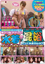 『静岡県熱海温泉で見つけたお嬢さん 裸より恥ずかしい水着で混浴入ってみませんか?』