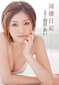 『芸能人 羽田あい 同棲日記』羽田あい