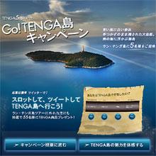 男の必需品TENGAプレゼンツ! 南の楽園「ラン・テンガ島」への旅キャンペーン!!