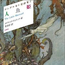 まさに国宝レイプ!! 上海で「犯された」人魚姫