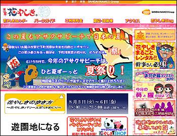 2010Spot3.jpg