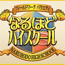 AKB48初冠番組に日テレが頭を抱えている!?