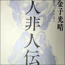 【日本のアダルトパーソン列伝】反骨とエロの詩人・金子光晴
