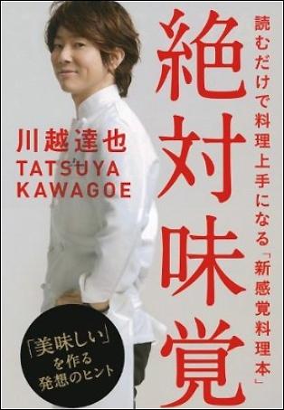 20120507KAWAGOE.jpg