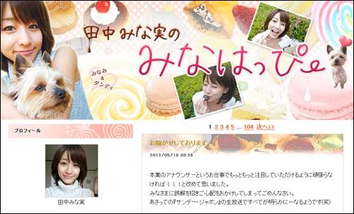 20120518minami.jpg