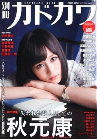 20120618akimoto.jpg