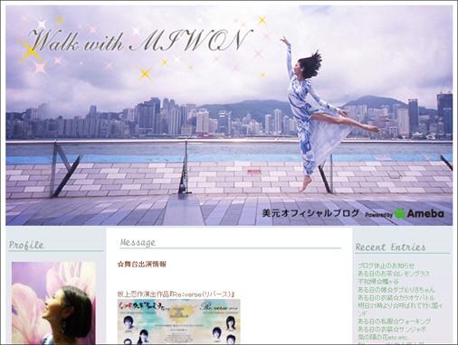 20120626miyon.jpg