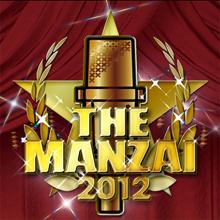 王者参戦も盛り上がらない『THE MANZAI』の断末魔
