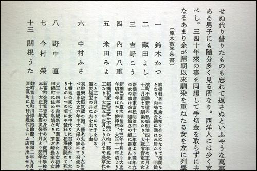 20120803nagai.jpg