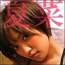 NHK朝の連ドラ『純と愛』主演女優・夏菜の意外な評判