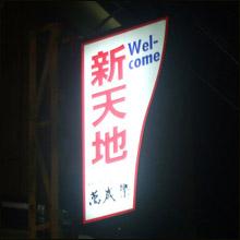 【ニッポンの裏風俗】金沢、いにしえの風俗が残る路地スナックの二階で青線遊び