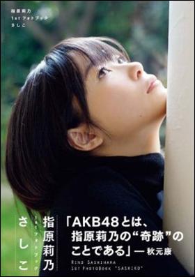 20130508sashi.jpg
