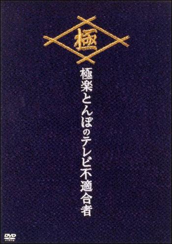 20130813gokuraku01.jpg