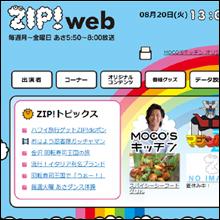 日テレ『ZIP!』のボカロ特集がいい加減すぎてネット炎上 AKBファンとのバトルも!?