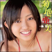 「芸能界を辞めてほしい」嵐ファンを激怒させた菊地亜美の大暴走